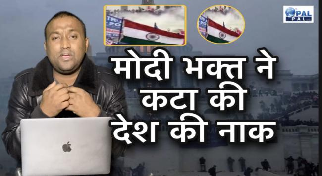 India Flag Pal Pal News