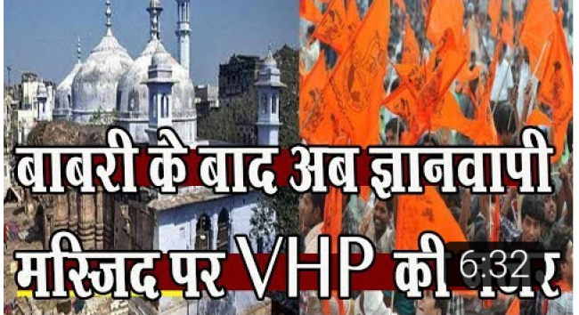 After Ayodhya, VHP eyes on Gyanvapi Mosque
